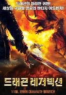 Dragonquest - South Korean Movie Poster (xs thumbnail)