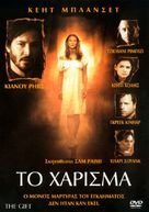 The Gift - Greek DVD movie cover (xs thumbnail)