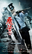 Mo jing - Chinese Movie Poster (xs thumbnail)