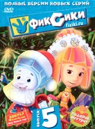 """Fiksiki"" - Russian DVD movie cover (xs thumbnail)"