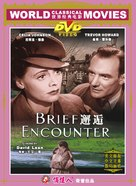 Brief Encounter - Chinese DVD movie cover (xs thumbnail)