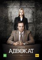 """Advokat"" - Russian Movie Poster (xs thumbnail)"