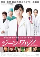 Jîn warutsu - Japanese DVD cover (xs thumbnail)
