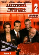 """Banditskiy Peterburg: Advokat"" - Russian poster (xs thumbnail)"