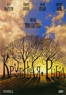Big Fish - Russian DVD cover (xs thumbnail)