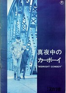 Midnight Cowboy - Japanese Movie Poster (xs thumbnail)
