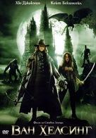 Van Helsing - Bulgarian Movie Cover (xs thumbnail)