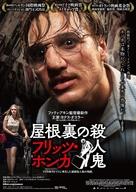 Der goldene Handschuh - Japanese Movie Poster (xs thumbnail)