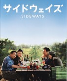 Sideways - Japanese Movie Cover (xs thumbnail)