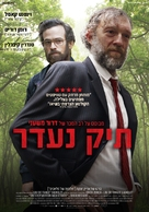 Fleuve noir - Israeli Movie Poster (xs thumbnail)