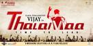 Thalaivaa - Indian Movie Poster (xs thumbnail)