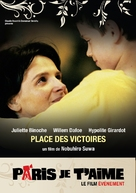 Paris, je t'aime - French Movie Poster (xs thumbnail)