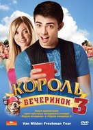 Van Wilder: Freshman Year - Russian Movie Cover (xs thumbnail)