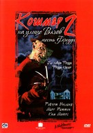 A Nightmare On Elm Street Part 2: Freddy's Revenge - Russian DVD movie cover (xs thumbnail)