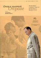 Occhiali d'oro, Gli - Russian Movie Cover (xs thumbnail)