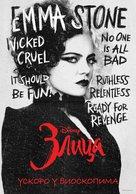 Cruella - Serbian Movie Poster (xs thumbnail)