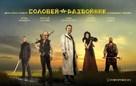 Solovey-Razboynik - Russian Movie Poster (xs thumbnail)