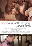 Single mom: A sweet family - Japanese Movie Poster (xs thumbnail)