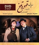 """Ghahveye Talkh"" - Iranian Movie Cover (xs thumbnail)"