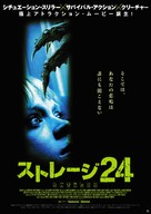 Storage 24 - Japanese Movie Poster (xs thumbnail)