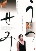 Bin Jip - Japanese Movie Poster (xs thumbnail)