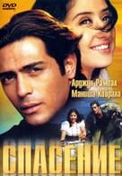 Moksha: Salvation - Russian DVD cover (xs thumbnail)