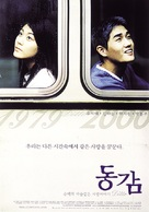 Donggam - South Korean poster (xs thumbnail)