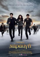The Twilight Saga: Breaking Dawn - Part 2 - Greek Movie Poster (xs thumbnail)