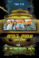 The Life Aquatic with Steve Zissou - Israeli Movie Poster (xs thumbnail)