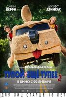 Dumb and Dumber To - Russian Movie Poster (xs thumbnail)
