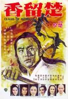 Chu liu xiang - Hong Kong Movie Poster (xs thumbnail)
