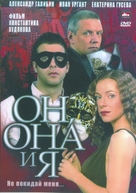 On, ona i ya - Russian Movie Cover (xs thumbnail)