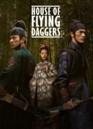 Shi mian mai fu - Movie Poster (xs thumbnail)
