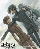"""Kôdo giasu: Hangyaku no rurûshu"" - Japanese Movie Poster (xs thumbnail)"