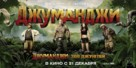 Jumanji: Welcome To The Jungle - Russian Movie Poster (xs thumbnail)