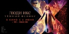 X-Men: Dark Phoenix - Russian Movie Poster (xs thumbnail)