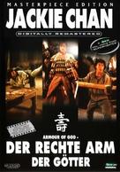 Long xiong hu di - German Movie Cover (xs thumbnail)