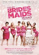 Bridesmaids - Japanese Movie Poster (xs thumbnail)