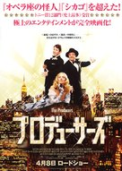 The Producers - Japanese Movie Poster (xs thumbnail)