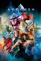 Aquaman - Ukrainian Movie Cover (xs thumbnail)