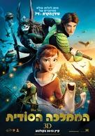 Epic - Israeli Movie Poster (xs thumbnail)