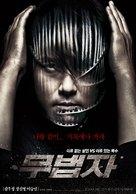 Mubeopja - South Korean Movie Poster (xs thumbnail)