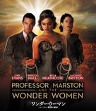 Professor Marston & the Wonder Women - Japanese Movie Poster (xs thumbnail)