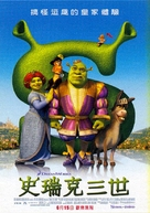 Shrek the Third - Taiwanese poster (xs thumbnail)