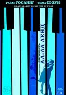 La La Land - Russian Movie Poster (xs thumbnail)