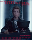 Dark like the Night. Karenina-2019. - Russian Movie Poster (xs thumbnail)