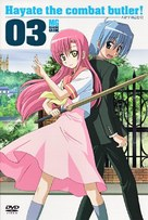 """Hayate no gotoku!"" - Japanese Movie Cover (xs thumbnail)"