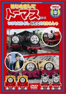 """Thomas the Tank Engine & Friends"" - Japanese DVD cover (xs thumbnail)"