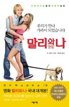 Marley & Me - South Korean Movie Poster (xs thumbnail)