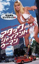 Attack of the 60 Foot Centerfolds - Japanese Movie Cover (xs thumbnail)